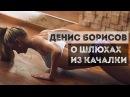 Денис Борисов о шлюхах из качалки и фитошкурах