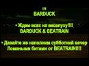 2016 07 16 The Summer Median in BARDUCK - Туса на пляже Обского моря в баре Бардак