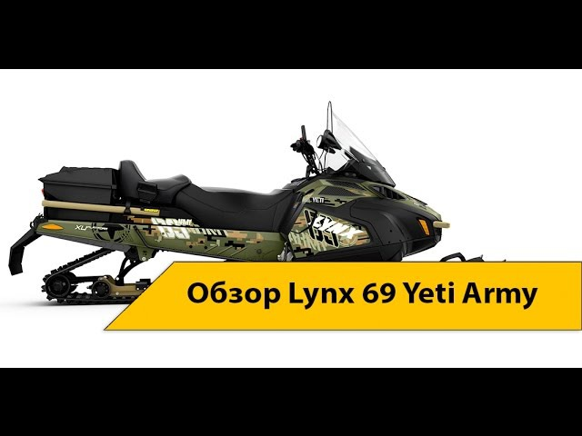 Обзор BRP Lynx 69 Yeti Army 600 E-TEC