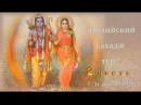 The second part of the Indian Sahaj tour - on the way 14 year wandering of Shri Sita and Shri Rama