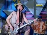 Звездный час (ОРТ, 1997) Ногу Свело!-Лилипутская любовь