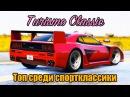 GTA Online: Turismo Classic - Топ среди спортклассики