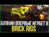 Булкин впервые играет в Brick Rigs! (ПОЧТИ BEAM NG DRIVE)