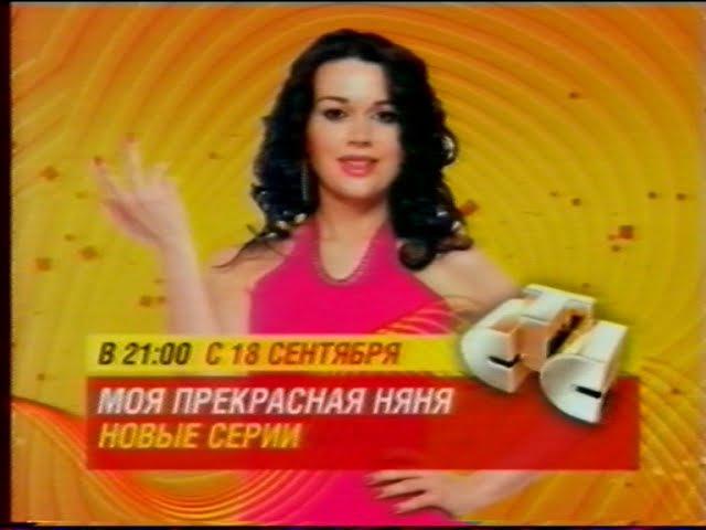 Моя прекрасная няня (СТС, 15.09.2006) Анонс