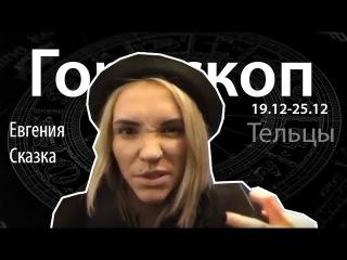 Гороскоп для Тельцов. 19.12.- 25.12, Евгения Сказка, Битва Экстрасенсов