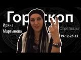 Гороскоп для Стрельцов. 19.12.- 25.12, Ирина Мартынова, Битва Экстрасенсов