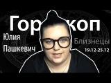 Гороскоп для Близнецов. 19.12.- 25.12, Юлия Пашкевич, Битва Экстрасенсов