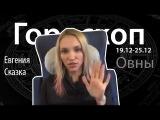 Гороскоп для Овнов. 19.12.- 25.12, Евгения Сказка, Битва Экстрасенсов