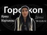 Гороскоп для Дев. 19.12.- 25.12, Ирина Мартынова, Битва Экстрасенсов