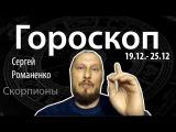 Гороскоп для Скорпионов. 19.12.- 25.12, Сергей Вепс, Битва Экстрасенсов