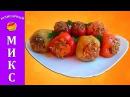 Фаршированный перец с мясом и рисом самый вкусный рецепт