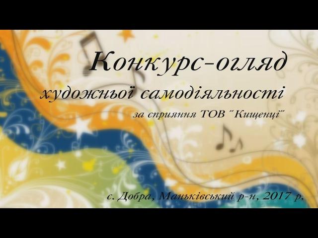 Конкурс огляд художньої самодіяльності за сприяння ТОВ Кищенці
