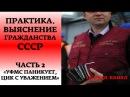 Практика Выяснение гражданства СССР Часть 2 УФМС паникует ЦИК РФ с уважением