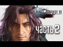 Прохождение Final Fantasy 15 — Часть 2: ТАИНСТВЕННЫЙ НЕЗНАКОМЕЦ