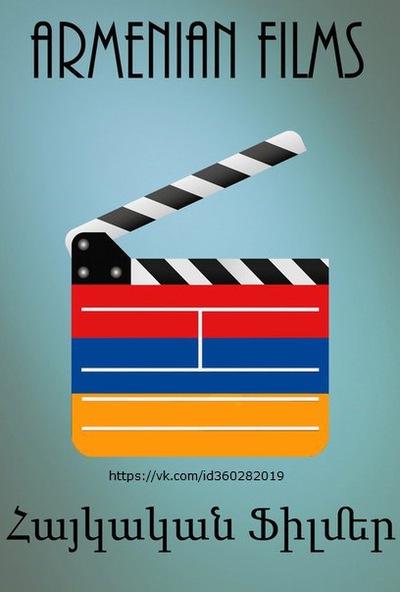 Armenian Films