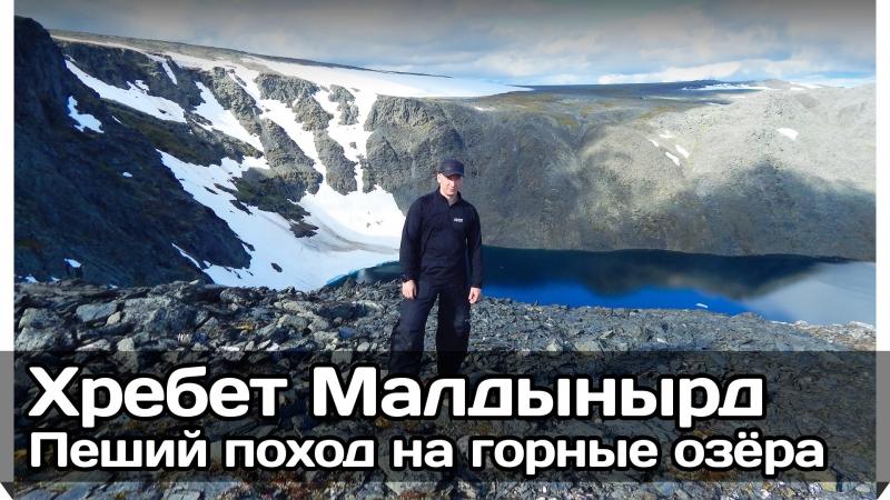 [РВ] Поход на горные озёра приполярного Урала хребет Малдынырд