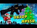 Блокада Обзор MP5SD