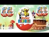 Surprise Eggs!!! Киндер сюрприз Врумиз Шоколадные Яйца с сюрпризом! Марусины сказки
