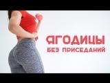 Как накачать ягодицы без приседаний [Workout | Будь в форме]