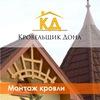 Krovelschik Dona