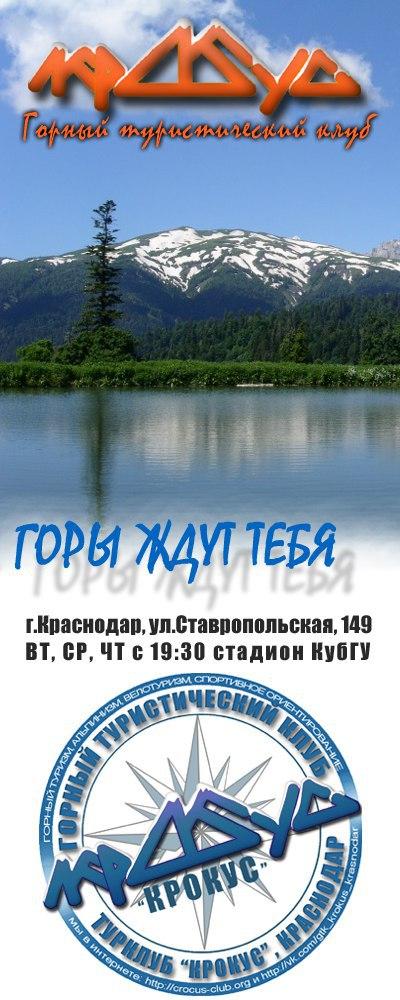 Афиша Краснодар «Презентация клуба Крокус, официальный набор НТП