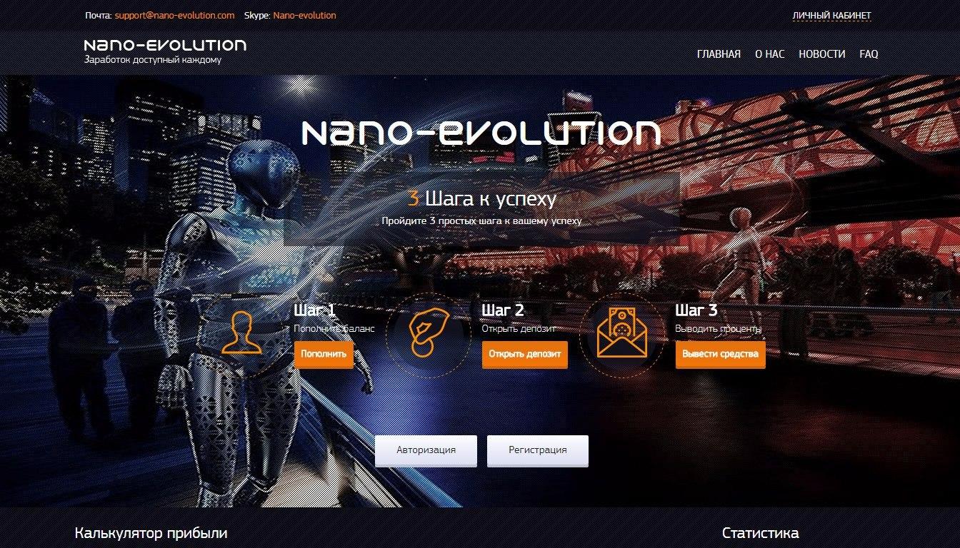 Nano Evolution