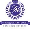 Натяжные потолки Гильдия Мастеров  Воронеж