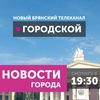Телеканал Городской|Брянск|СМИ