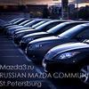Mazda 3 Club [Санкт-Петербург]