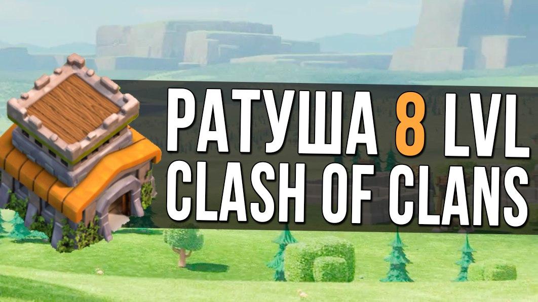 Аккаунт Clash of Clans Ратуша 8 lvl