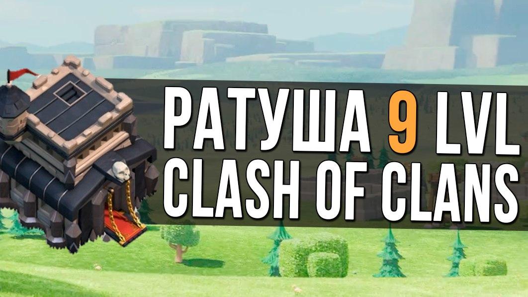 Аккаунт Clash of Clans Ратуша 9 lvl