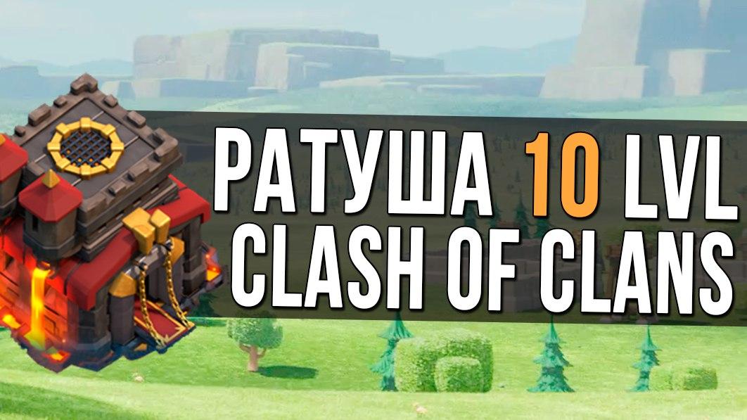 Аккаунт Clash of Clans Ратуша 10 lvl