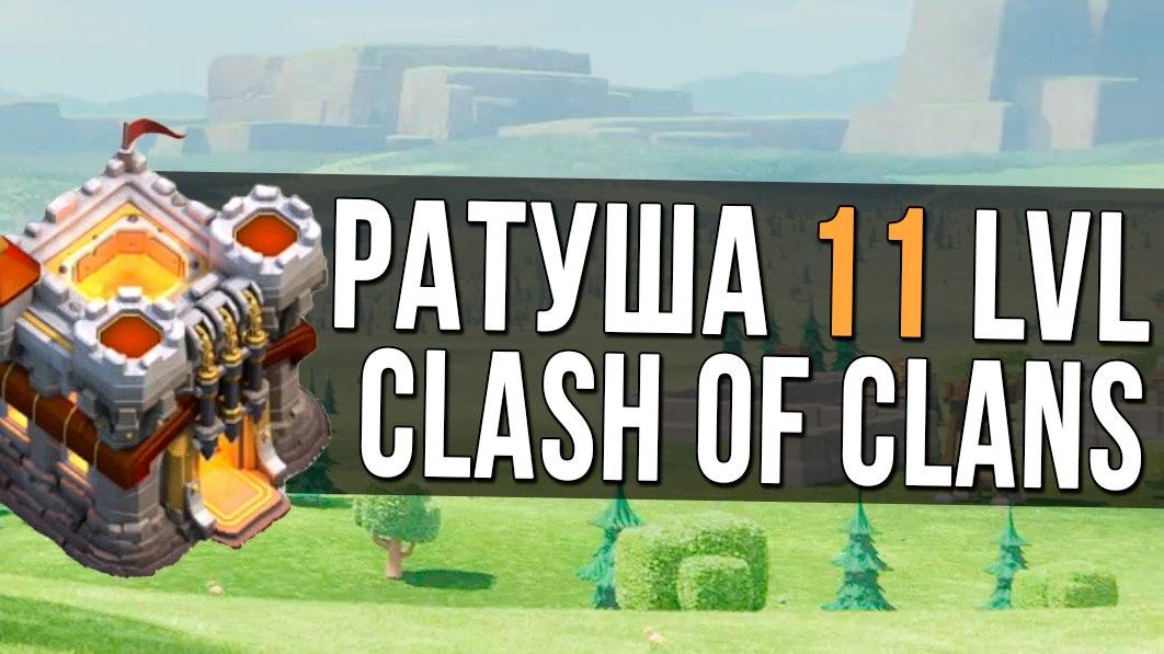Аккаунт Clash of Clans Ратуша 11 lvl