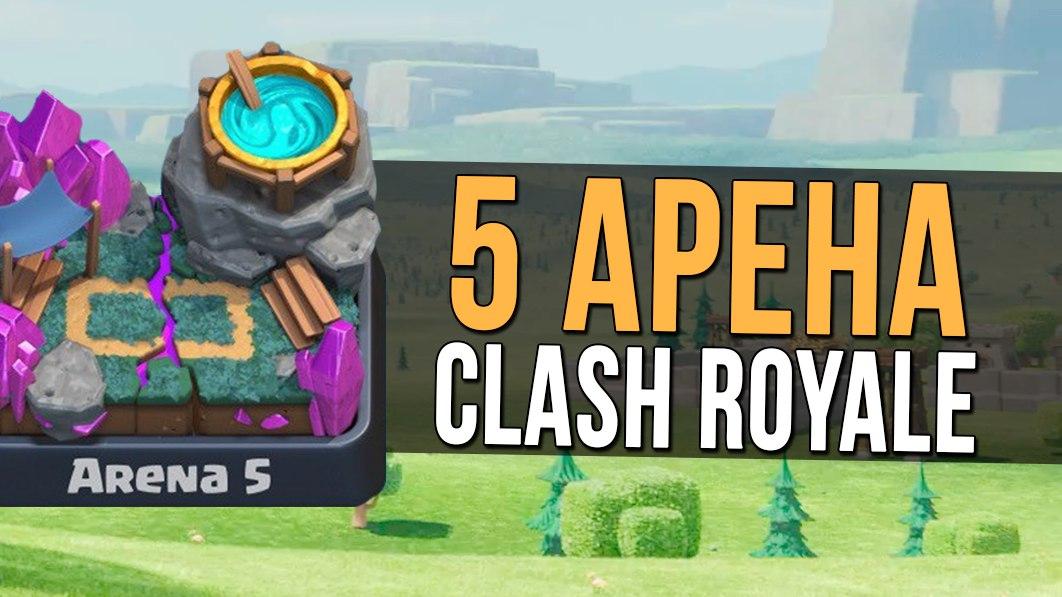Аккаунт Clash Royale 5 арена