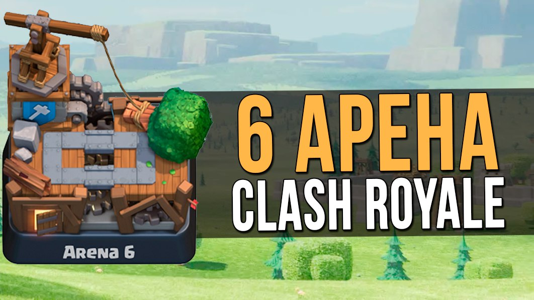 Аккаунт Clash Royale 6 арена