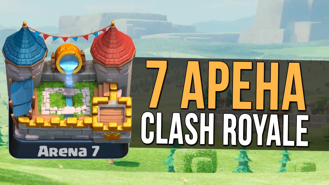 Аккаунт Clash Royale 7 арена