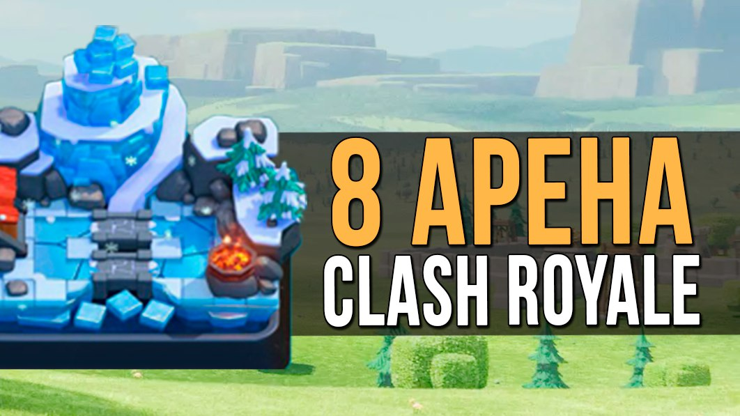 Аккаунт Clash Royale 8 арена
