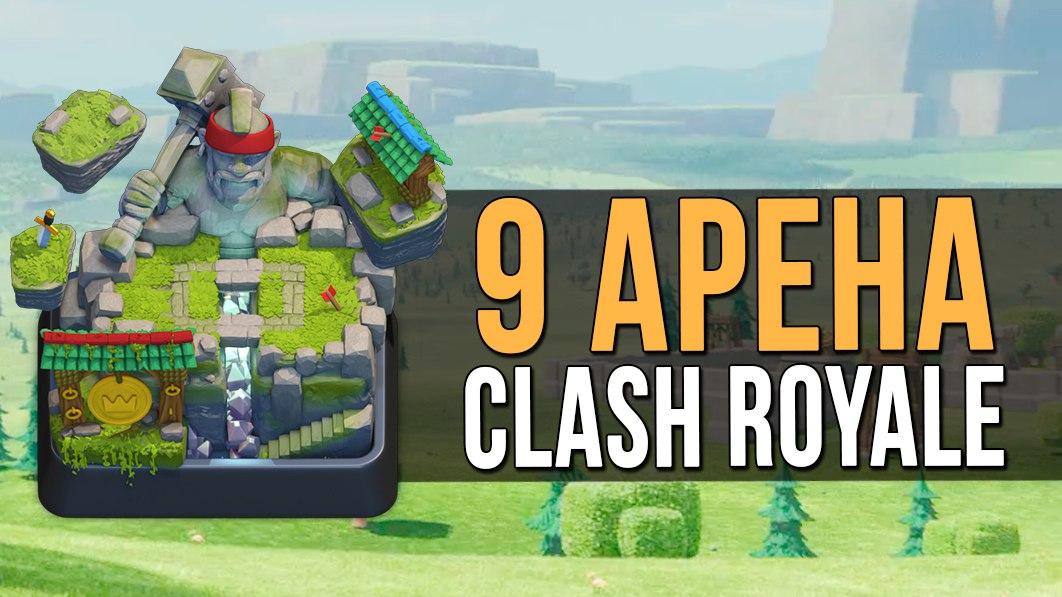 Аккаунт Clash Royale 9 арена