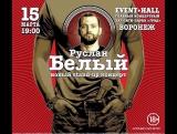 Концерт Руслана Белого в Воронеже _ 15 марта Event-Hall