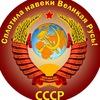 Приемная СССР