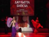 Джульетта Бийска-2016. Творческое Ангелины Шмыриной.