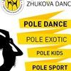 "Студия Спорта И Танца На Пилоне ""Zhukova-Dance"""
