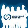 Студенческий совет и актив МосГУ