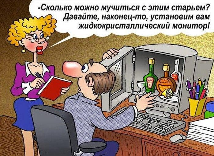 Работа за компьютером анекдоты
