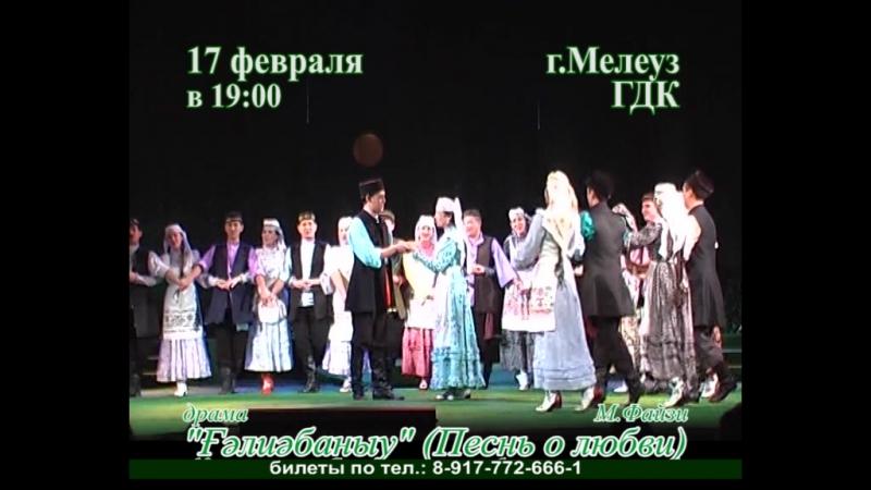 17 февраля ГАЛИЯБАНУ - Мелеуз