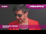 Аудио- Валичон Азизов - Маъшука - Valijon Azizov - Mashuqa (Audio 2016)