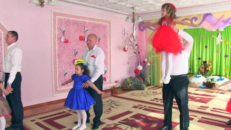 танец пап и дочек в детском саду 8 Марта г Бельцы