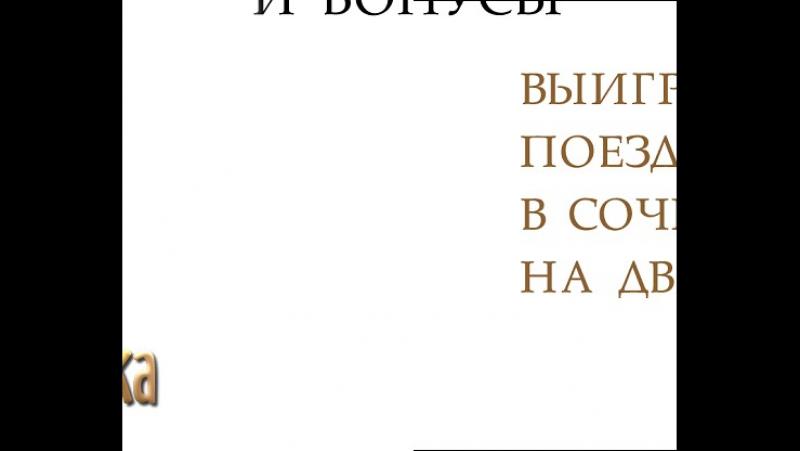 Sochi-Screen-10s-001