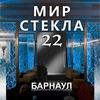 МИР СТЕКЛА 22 Барнаул. Дизайн-Проект-Монтаж