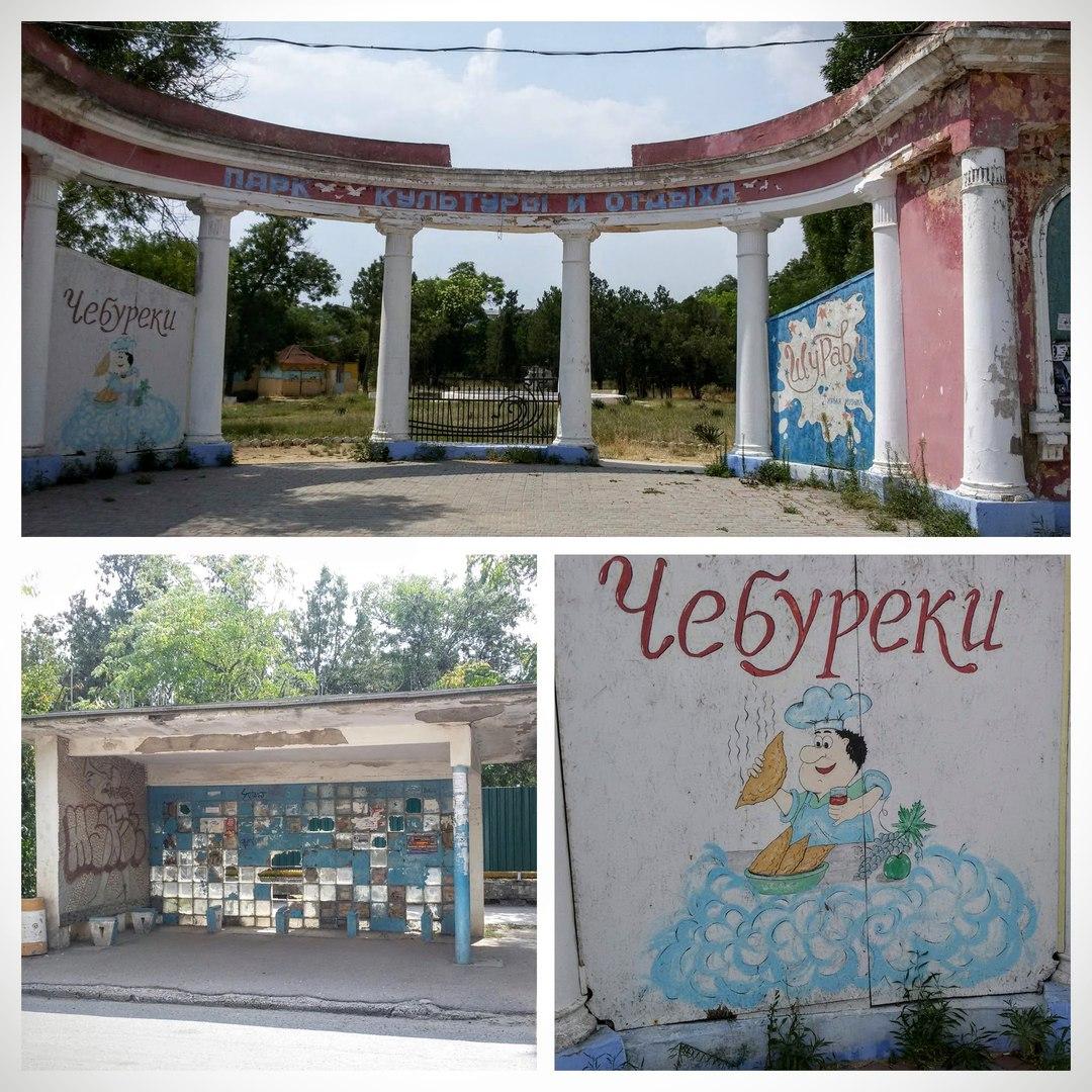 В Крым на машине. Назад в СССР. Евпатория, Крым
